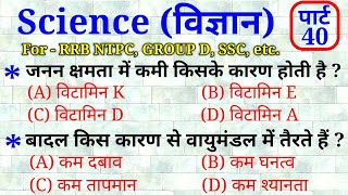 Science Part - 40 || For - RAILWAY NTPC, GROUP D, SSC CGL, CHSL, MTS & all exams
