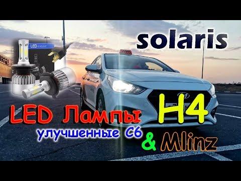 ХЕНДАЙ СОЛЯРИС / Н4 LED УЛУЧШЕННЫЕ С6 ПРОТИВ H4 MLINZ
