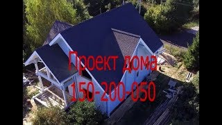 Проект брусового дома  150 200 050