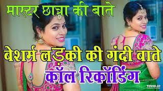 Hindi girl call recording phone call recording hindi teacher and student call re