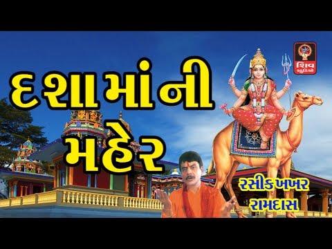 Dashama Songs 2017 Gujarati Songs 2017 - Dasha Maa Na Garba 2017 - Gujarati Bhajan Garba  - 2017