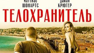«Телохранитель» — фильм в СИНЕМА ПАРК