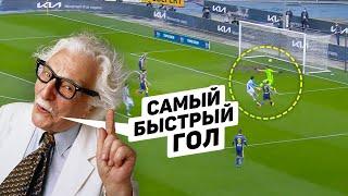 НОВЫЙ РЕКОРД САМЫЙ БЫСТРЫЙ ГОЛ Рекорды в футболе за месяц Футбольный топ 120 ЯРДОВ