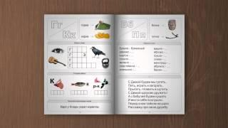 Презентация рабочей тетради