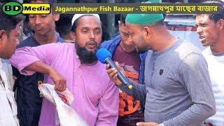 Jagannathpur Bazar - Fish Market জগন্নাথপুর মাছের বাজার