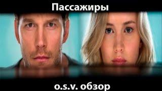 Пассажиры - обзор фильма (O.S.V.)