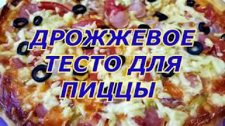 Дрожжевое тесто для пиццы! Проще простого!