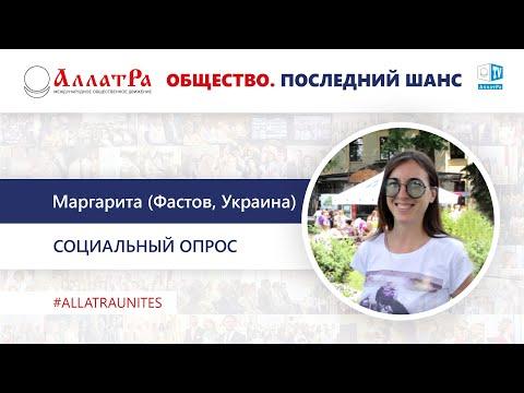 Маргарита (Украина, Фастов). Социальный опрос про созидательное общество.