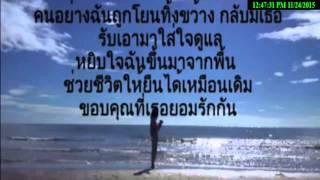 เพลง สิ่งของ cover by MM &janny