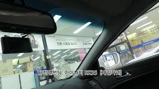 [광주썬팅] YF소나타…