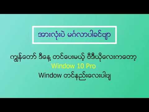 How To Install Window 10 Pro , Window တင္နည္း