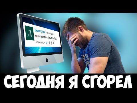 видео: Короче Говоря, Сегодня Я Сгорел [by boroda4]