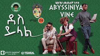 Ethiopian Music : Abyssiniya Vine (Des Yilal) ደስ ይላል  - New Ethiopian Music 2021(Official Video)