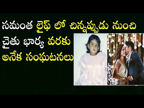 Samantha Life Secrets | Interesting and Unknown Facts about Samantha Rush Prabhu