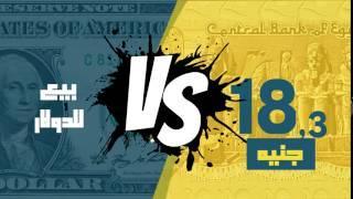 مصر العربية | سعر الدولار اليوم الأحد في السوق السوداء 16-4-2017