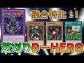 【遊戯王デュエルリンクス】芝刈りD-HERO【ゆっくり実況】