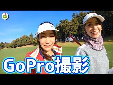 じゅんちゃんとGoProでラウンド撮影していくっ!
