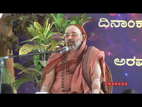 Mass recitation of Dakshinamurthy Stotram
