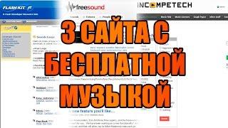 3 САЙТА С БЕСПЛАТНОЙ МУЗЫКОЙ для игр и видео(Список из трех сайтов с бесплатной музыкой и звуками для вашей игры или для видео. ---- http://www.freesound.org/ - бесплат..., 2015-05-07T07:43:36.000Z)
