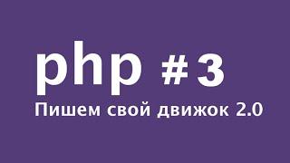 [PHP] Пишем свой движок 2.0. Подправляем таблицу стилей #3