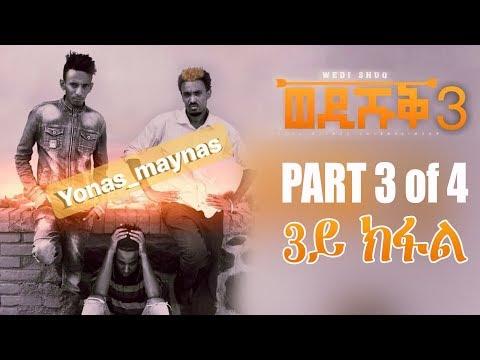 Yonas Maynas - Wedi Shuq Season 3 Episode 3 | New Eritrean Comedy 2018