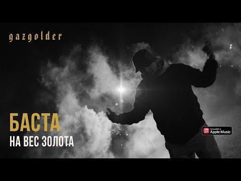 Баста - На вес золота (20 мая 2021)