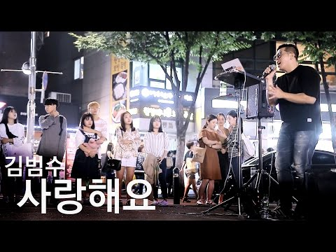 Uncontrollably Fond OST - I Love You(Kim Bum Soo) Amazing Live Cover by Voice Gangster