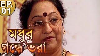madhu gandhe bhara rabindra sangeet by indrani sen unplugged episode 1
