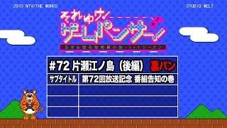 パンサー初冠番組☆それゆけ!ゲームパンサー!番組本編では紹介できなか...
