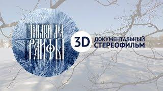 Документальный 3D стереофильм