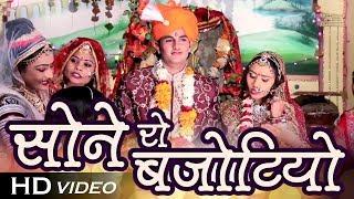 सोने रो बजोटियो - सुपरहिट राजस्थानी शादी विवाह गीत | Paramparik GEET | New Banna Banni Song