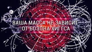 Ваша масса не зависит от бозона Хиггса [Veritasium]