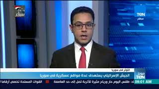 موجز TeN - الجيش الإسرائيلي يستهدف عدة مواقع عسكرية في سوريا
