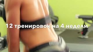 Программа Тренировок «Попакач» 12 тренировочных комплексов