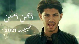 أيمن امين - حبيبـة 2021 (Official Music Video) Ayman Amin - Sleiman | Habiba