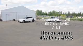 Система 4WS на японских авто (камри/виста/хонда прелюд)