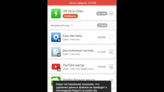 Clean Master - обзор приложения на андроид
