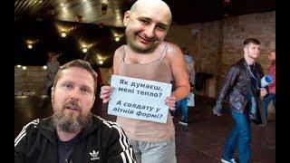 """Бабченко coбиpaeт на apмию """"ДHP""""?"""