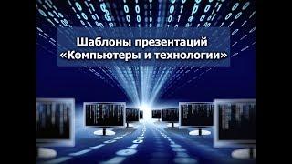 Оригинальные шаблоны для презентаций по теме «Компьютеры и технологии»
