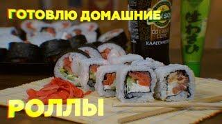 Готовлю вкусные домашние роллы с рыбой и крабовыми палочками