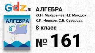 № 161- Алгебра 8 класс Макарычев