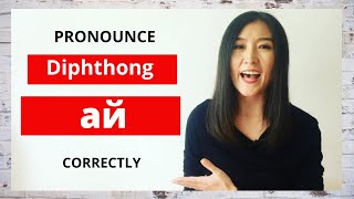 Learn Mongolian: How To Pronounce The Diphthong 'ай'