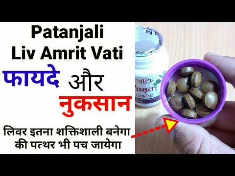 Patanjali Liv D 38 tablet Benefits & Review | Hindi| Liv Amrit Tablet For Healthy Liver