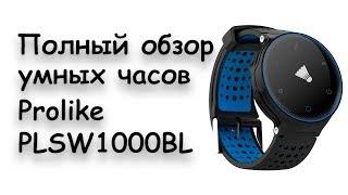 Полный обзор умных часов Prolike PLSW1000BL