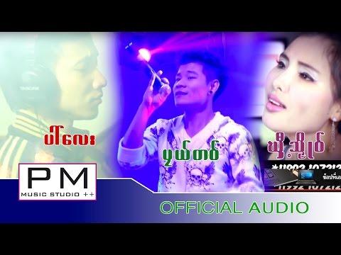 Karen Song 2016: ပၚေလး ,ပုယ္တဝ္ ,ဃီွ့သိဳဝ္ : PAI LAY: PM MUSIC STUDIO (Official Audio)