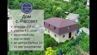 Продажа коттеджа в Кудепсте|Купить дом в Сочи|Солнечный центр|8 800 302 9550