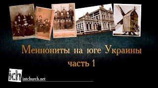 Меннониты на юге Украины: часть 1