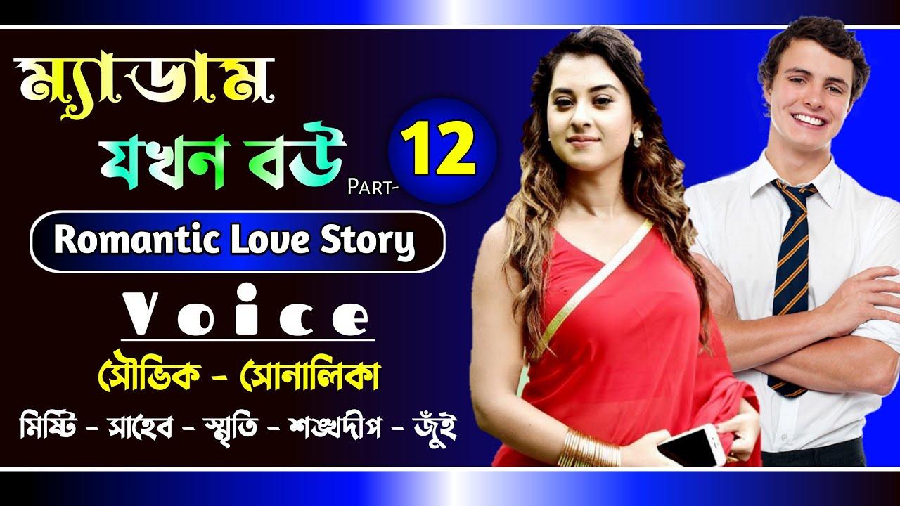 ম্যাডাম যখন বউ    পার্ট 12    A Romantic Love Story    Voice : Souvik, Shonalika, Saheb