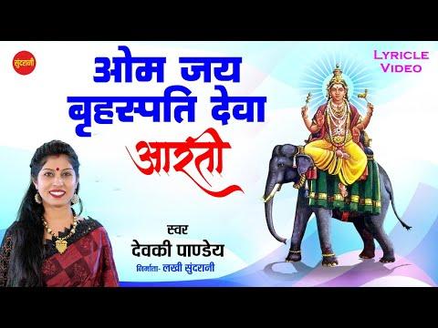 Om Jay Biraspati Deva Aarti - ओम जय बृहस्पति देवा आरती || Lyrical Video || Devki Pandey ||