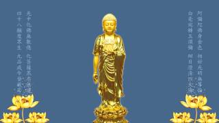 南無阿彌陀佛聖號 六字二音 承天禪寺 12小時加長版 高清 Namo Amitabha Chanting